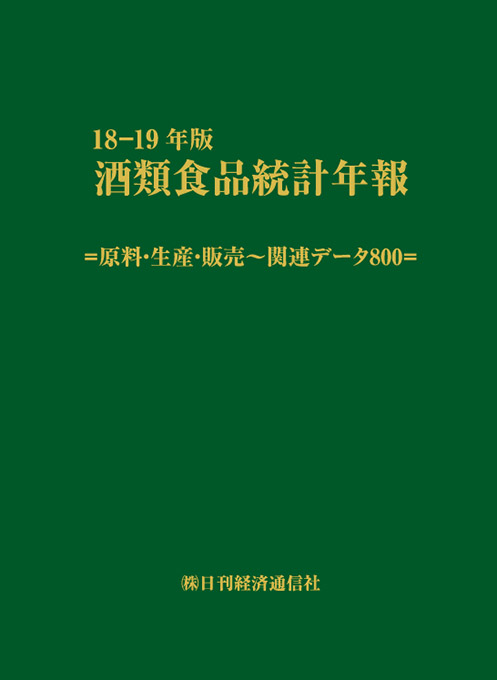 Annual Statistical Data on Liquor & Food Industries